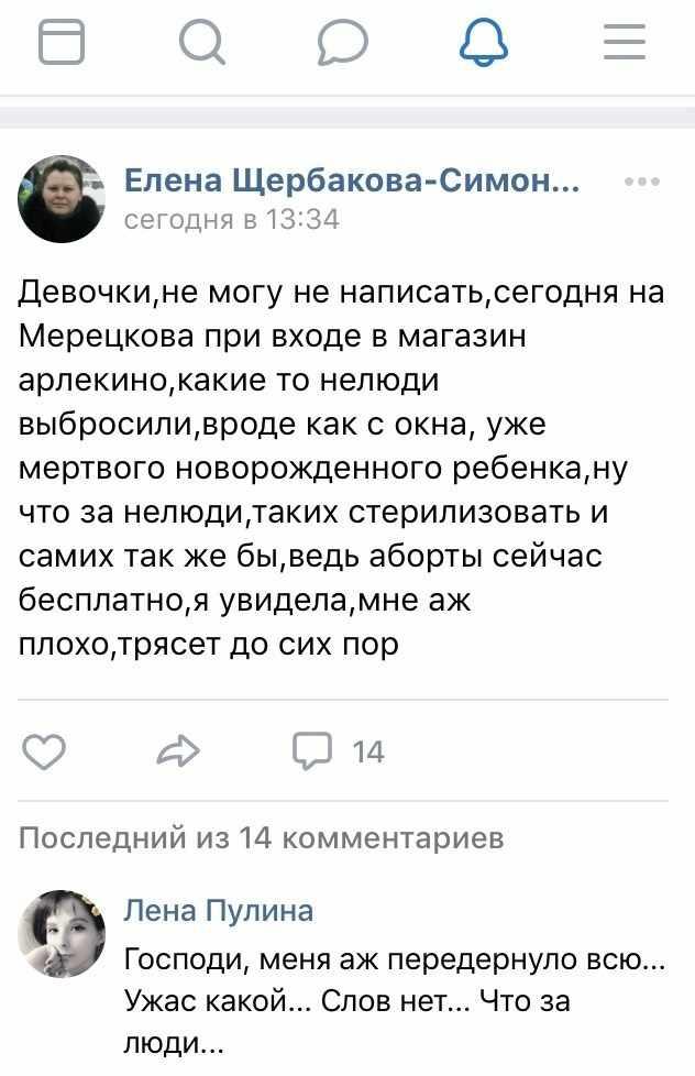 В Петрозаводске с пятого этажа выбросили младенца