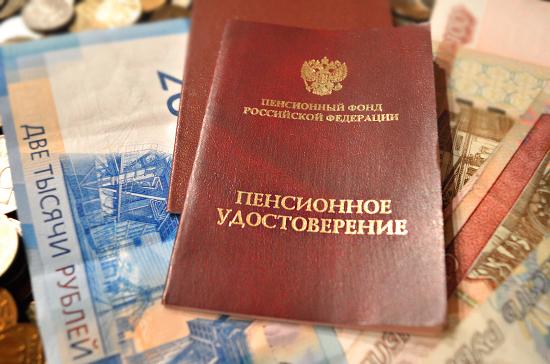 Пенсионный фонд установил требования к электронным документам по оформлению пенсий