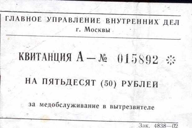 Выпивших россиян смогут насильно забирать в платные вытрезвители