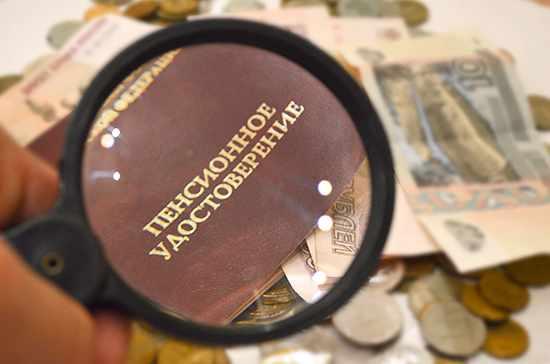 В Госдуме рассказали о проекте оплаты пенсий НПФ на старых условиях