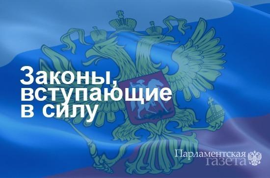 Законы, вступающие в силу 4 июня в России