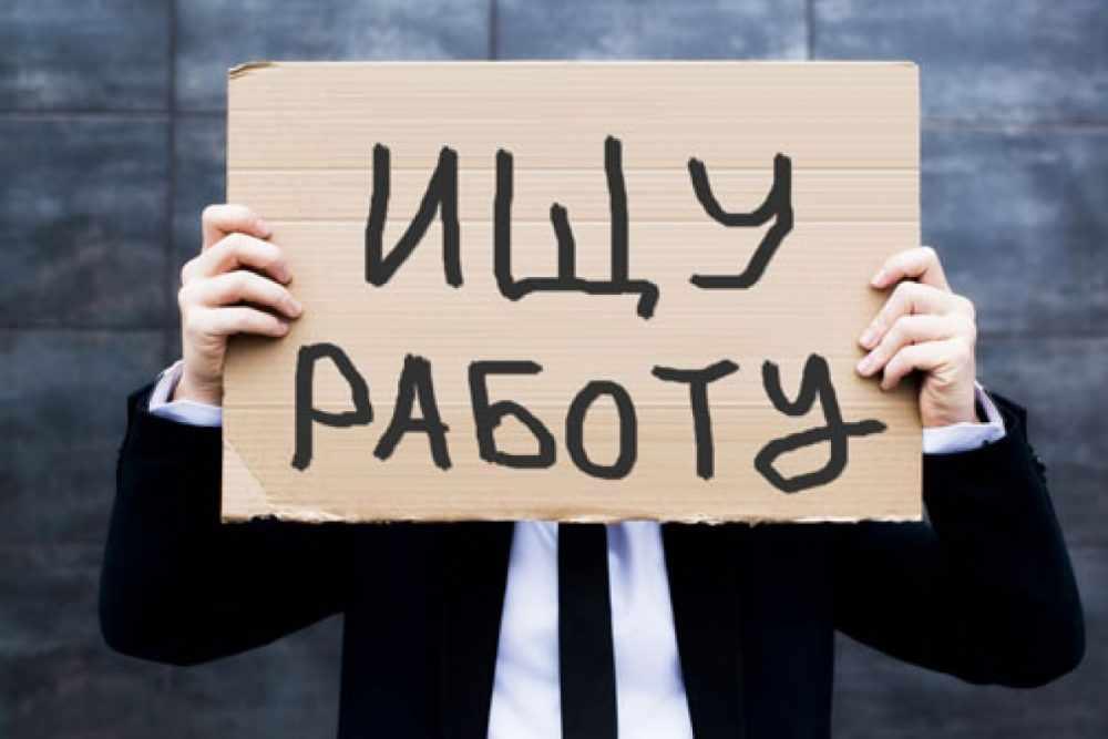 Какие профессии в России оказались невостребованными