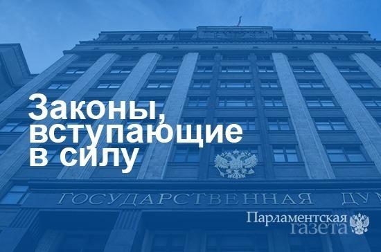 Законы, вступающие в силу 15 июня: Как измениться жизнь Россиян