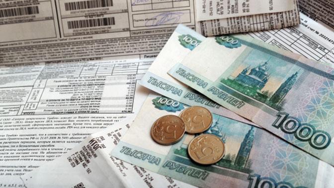 Долги по ЖКХ могут простить гражданам России
