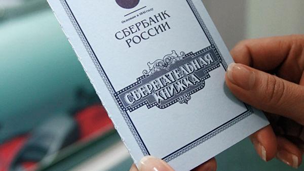В Госдуму внесли проект о полной компенсации советских вкладов в Сбербанке