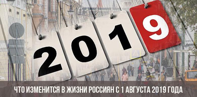 Что изменится с 1 августа в жизни россиян: новые законы