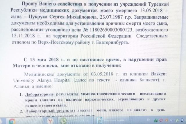 Наталия написала обращение Сергею Лаврову.