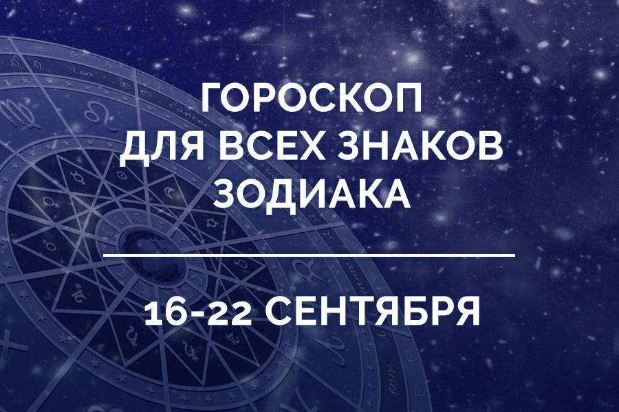 Гороскоп на неделю с 16 по 22 сентября 2019