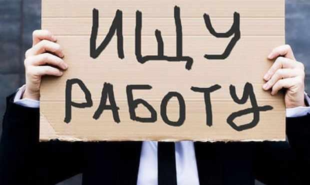 Почему в России так много вакансий, а устроиться на работу трудно?