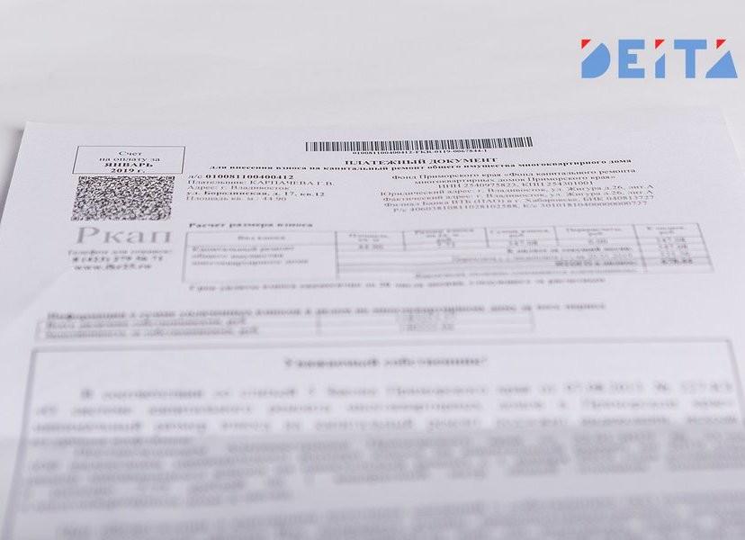 Новая строка появится в квитанциях ЖКХ с 1 января