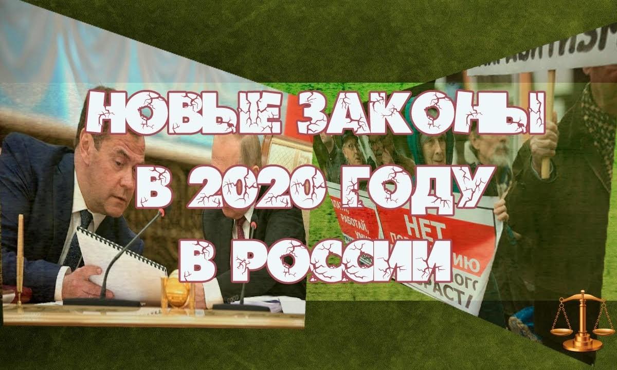 Законы, вступающие в силу с 1 января 2020 года в России