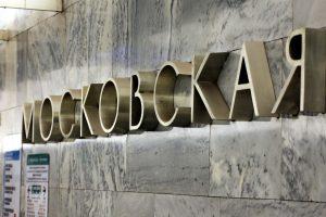 50 лет под землей: станция «Московская» отмечает юбилей