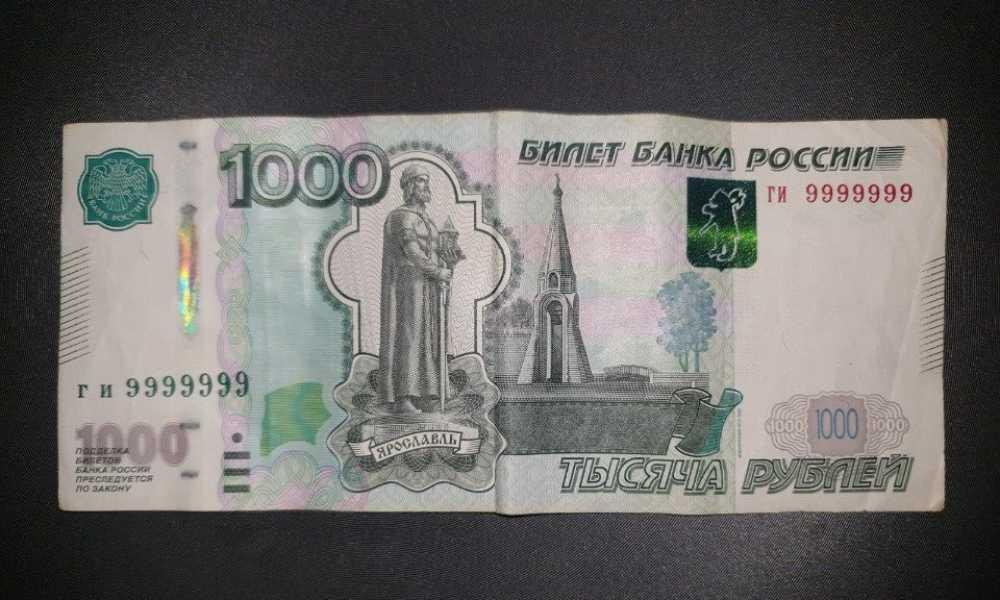 Барнаулец продает 1000 рублей за полмиллиона