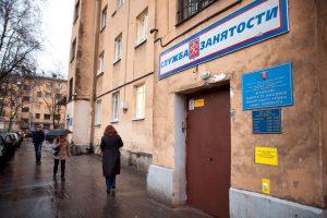 В Петербурге замедлился рост числа безработных