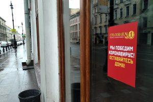Стало известно, когда в Петербурге могут открыться рестораны и торговые центры