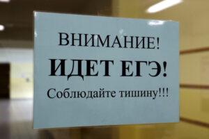 Организаторы ЕГЭ в Петербурге: «100-балльников стало на 10% больше»
