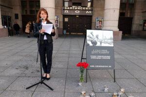 Далёкие их имена: в Петербурге вспоминали жертв блокады Ленинграда