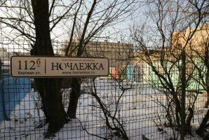 «Ночлежка» просит петербуржцев помочь бездомным и принести тёплые вещи и термосы